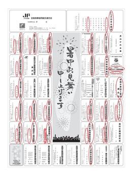 20190730_暑中見舞い広告 _みなと.jpg